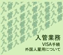 入管業務・VISA手続き・外国人雇用